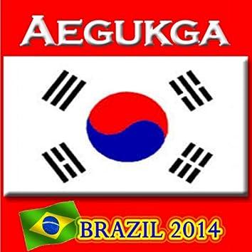 Aegukga (Brazil 2014)