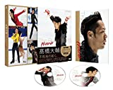 高橋大輔 The Real Athlete -Phoenix- DVD[DVD]