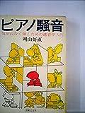ピアノ騒音―気がねなく弾くための遮音学入門 (1976年)