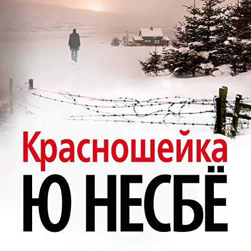 Krasnoshejka cover art