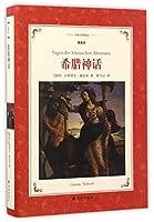 译林名著精选:希腊神话(新版·插图本)