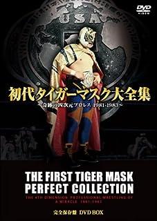 初代タイガーマスク大全集~奇跡の四次元プロレス1981-1983~完全保存盤 DVD BOX
