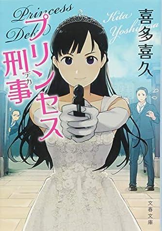 プリンセス刑事 (文春文庫)