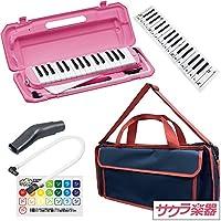 """鍵盤ハーモニカ (メロディーピアノ) P3001-32K/PK ピンク [専用バッグ""""Navy Blue""""] サクラ楽器オリジナルバッグセット"""