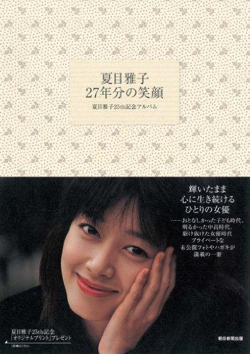 夏目雅子27年分の笑顔 - 夏目雅子25th記念アルバム