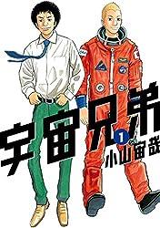 宇宙兄弟(1) (モーニングコミックス) Kindle版 小山宙哉