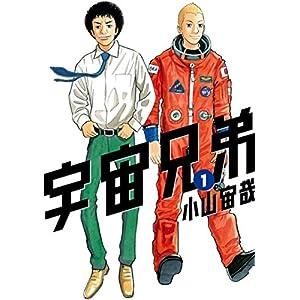 """宇宙兄弟(1) (モーニングコミックス)"""""""