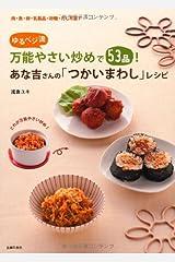 あな吉さんの「つかいまわし」レシピ―ゆるベジ流万能やさい炒めで53品! 大型本