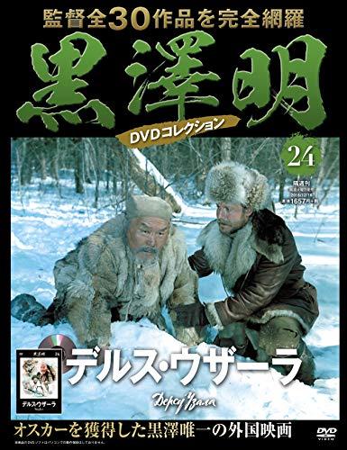 黒澤明 DVDコレクション 24号『デルス・ウザーラ』 [分冊百科]の詳細を見る