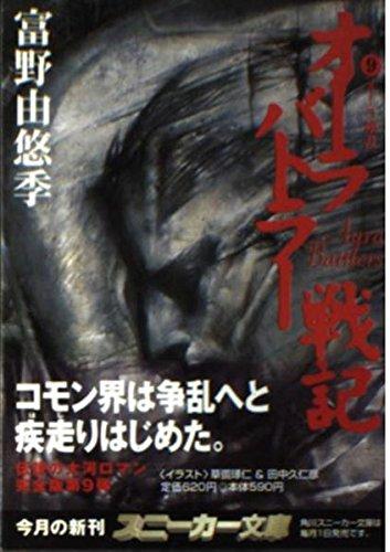 オーラバトラー戦記〈9〉オーラ壊乱 (角川スニーカー文庫)の詳細を見る