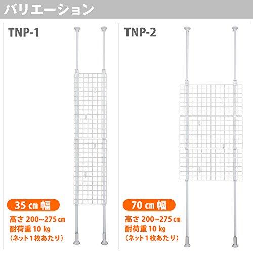 平安伸銅工業『突っ張りネット間仕切りTNP-1』