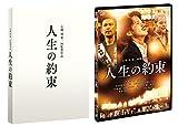 人生の約束【豪華版】[DVD]