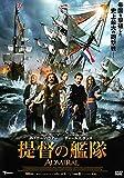 提督の艦隊 [DVD]
