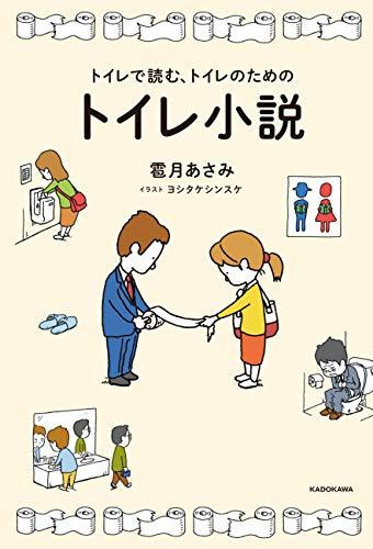 トイレで読む、トイレのためのトイレ小説