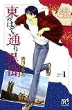 東のはて通り異聞 1 (プリンセスコミックス)