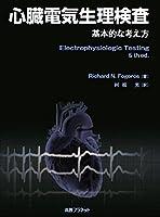 心臓電気生理検査―基本的な考え方