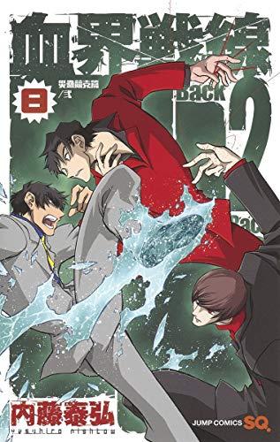 血界戦線 Back 2 Back 8 ―災蠱競売篇/弐― (ジャンプコミックス)