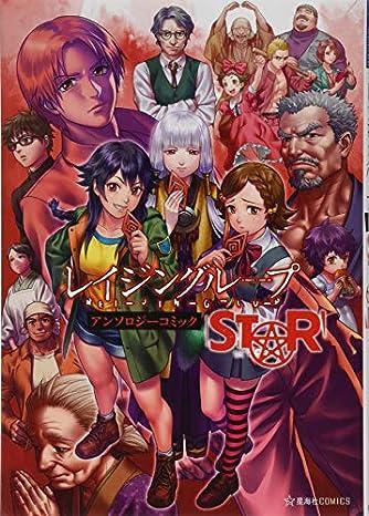レイジングループ REI-JIN-G-LU-P アンソロジーコミック STAR (星海社COMICS)