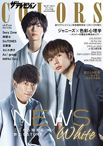ザテレビジョンCOLORS Vol.49 WHITE