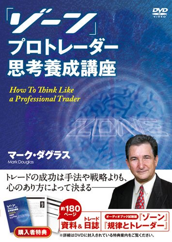 「ゾーン」 プロトレーダー思考養成講座 (<DVD>)の詳細を見る