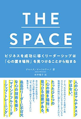 THE SPACE ビジネスを成功に導くリーダーシップは「心の置き場所」を見つけることから始まる (T's BUSINESS DESIGN)