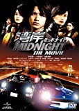 湾岸ミッドナイト THE MOVIE [DVD] image