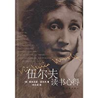 Woolf reading experience(Chinese Edition)