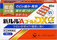 【指定第2類医薬品】新ルルAゴールドDXα 45錠 ×5 ※セルフメディケーション税制対象商品