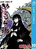 ぬらりひょんの孫 モノクロ版 10 (ジャンプコミックスDIGITAL)