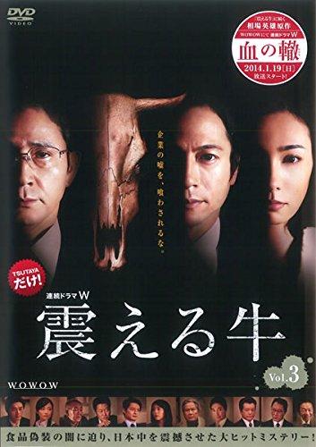連続ドラマW 震える牛 3(第5話 最終) [レンタル落ち]
