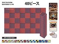 エースパンチ 新しい 40ピースセットブルゴーニュと赤 色の組み合わせ250 x 250 x 30 mm エッグクレート 東京防音 ポリウレタン 吸音材 アコースティックフォーム AP1052