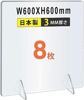 8枚セット 日本製造 アクリル板 アクリルスタンド パーテーション W600×H600mm 板厚3mm 高透明 アクリル 衝立 ついたて アクリルスタンド パーテーション 仕切り板 間仕切り パーテーションアクリル ウイルス対策 飛沫感染対策 ...
