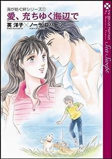 愛、充ちゆく海辺で (マイロマンスコミックス 1 海が紡ぐ絆シリーズ 1)