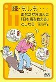続・もしも…あなたが外国人に「日本語を教える」としたら〈デジタル版〉 (クロスカルチャーライブラリー)