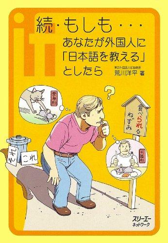 続・もしも…あなたが外国人に「日本語を教える」としたら〈デジタル版〉 (クロスカルチャーライブラリー)の詳細を見る