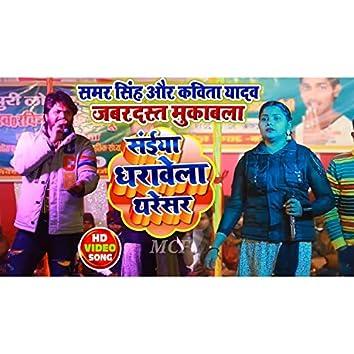 Saiya Dharavela Tharesar (Bhojpuri Song)