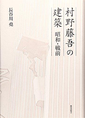 村野藤吾の建築 昭和・戦前の詳細を見る