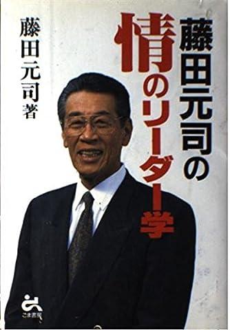 藤田元司の情のリーダー学