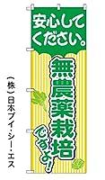 送料0円【安心してください。無農薬栽培ですよ!】のぼり旗 NSV-0588 (日本ブイシーエス)