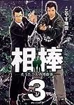 相棒―たった二人の特命係―(3) (ビッグコミックス)