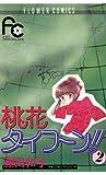 桃花タイフーン!!(2) (フラワーコミックス)