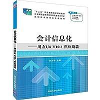 会计信息化——用友U8 V10.1 供应链篇