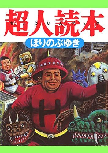 てれびさん, 超人読本(超人読本)