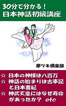 [夢ツキ倶楽部]の30分で分かる!日本神話初級講座 30分で分かる神話シリーズ