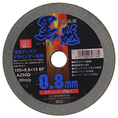 SK11 充電ディスクグラインダー用 切断砥石 黒砥 ステンレス・金属用 1枚入 105×0.8×15mm
