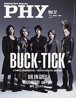 PHY【ファイ】VOL.17 音楽と人増刊 特集:BUCK-TICK