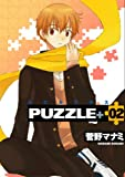 PUZZLE+ 2 (BLADEコミックス)
