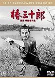 椿三十郎[DVD]