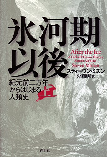 氷河期以後 (上) -紀元前二万年からはじまる人類史-