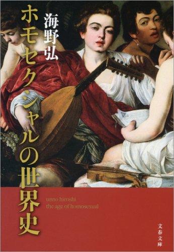 ホモセクシャルの世界史 海野弘の世界史シリーズ